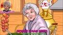 Песня Бабушки Поёт Вера Васильева
