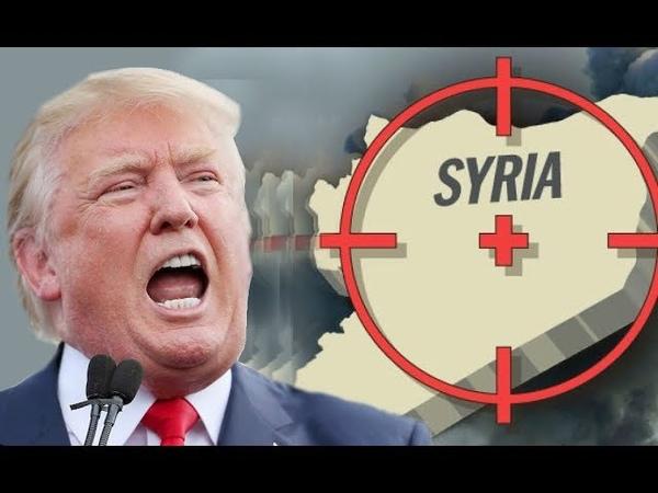 Россия вынудила США спешно пересматривать химическиe провокации в Cиpии...