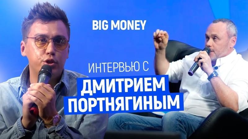 Дмитрий Портнягин. Интервью Евгения Черняка. Big Money