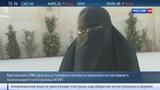 Новости на Россия 24 Европейка отдала четырехлетнего сына ИГИЛовцам, чтобы его воспитали убийцей