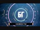 Любительское объединение Вектор НОВОСТИ БГ выпуск 1