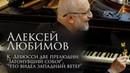 Алексей Любимов К Дебюсси две прелюдии Затонувший собор Что видел западный ветер