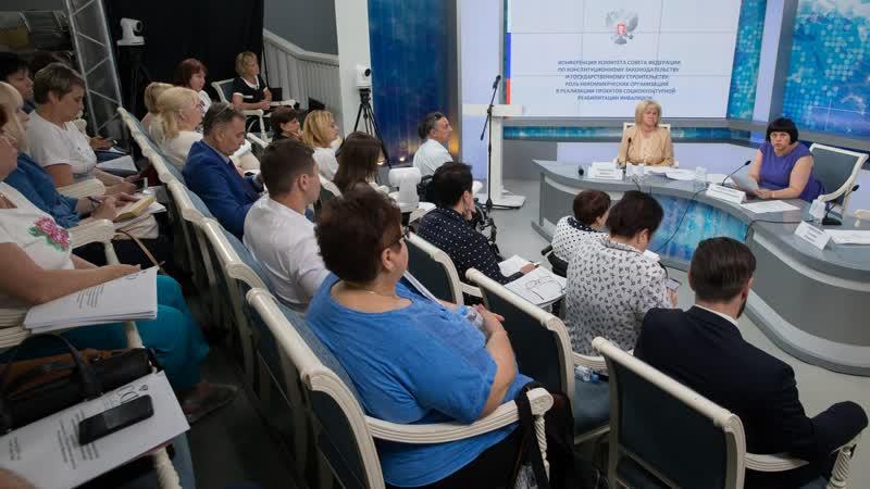 Конференция «Роль некоммерческих организаций в реализации проектов социокультурной реабилитации инвалидов»