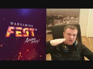 Приглашение на WG Fest'18 и вопрос разрабам
