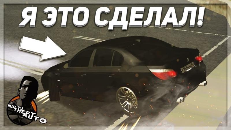 Bulkin Я ЭТО СДЕЛАЛ! О ЕННЫЙ ДРИФТОВЫЙ ЧИП НА BMW M5 E60! (MTA CCDPlanet)