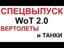 СПЕЦВЫПУСК! WoT 2.0 с ВЕРТОЛЁТАМИ! Разработка WG.