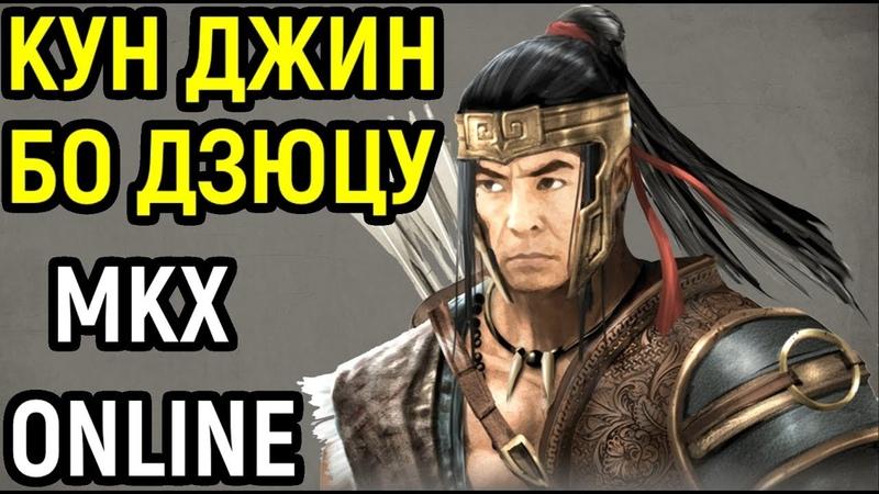 Кун Джин Бо Дзюцу - адский миксапер   Mortal Kombat X