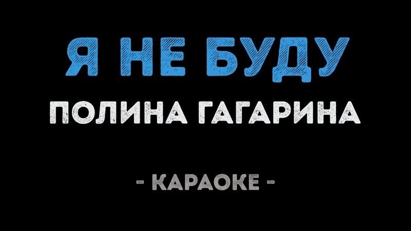 Полина Гагарина - Я не буду (Karaoke version)