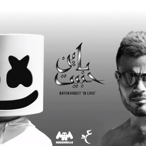 NEW SONG: Marshmello & Amr Diab – Bayen Habeit – EDM Lovers