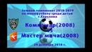 Мастер мяча (2008) vs Коммунар (2008) (29-12-2018)