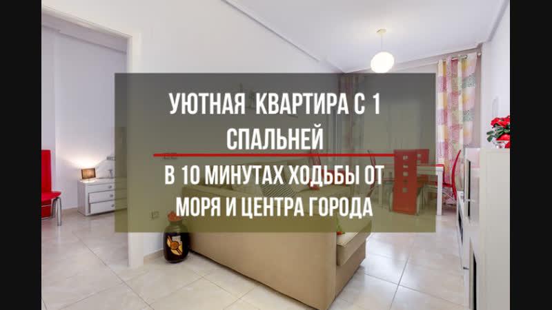 Уютная квартира в 10 минутах ходьбы от моря и центра города.59.900€ А 160