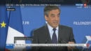 Новости на Россия 24 Фаворит Республиканцев Франсуа Фийон стал единым кандидатом от правоцентристов