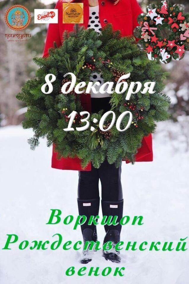 Афиша Калуга Воркшоп ,, Рождественский венок ,,
