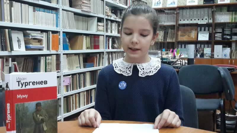 «Муму» Тургенев И.С. 4 эпизод. Страна читающая, Кулагина Арина, 5 а класс
