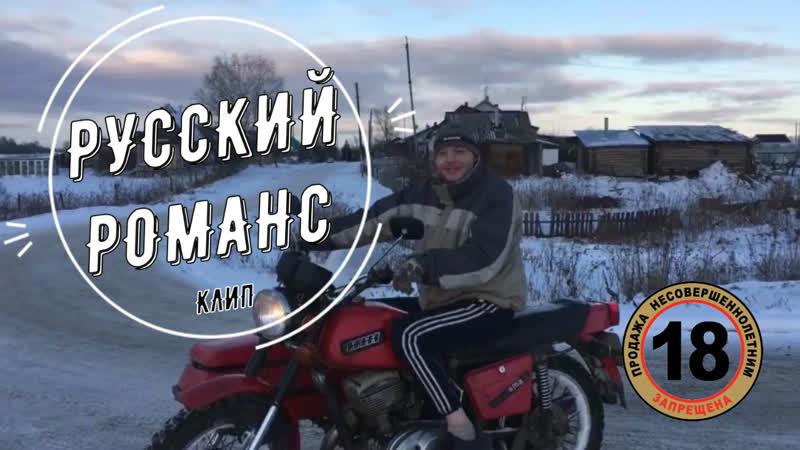 РУССКИЙ РОМАНС ( деревенский клип, 2018)