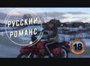 РУССКИЙ РОМАНС деревенский клип, 2018