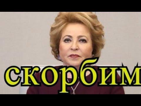 Скорбит народ. Ушел из жизни муж Валентины Матвиенко