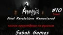 Amnesia: Final Revelations Remastered [DLC] 2018 - прохождение хоррор 10 犬 полная жопа