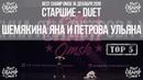 ШЕМЯКИНА ЯНА, ПЕТРОВА УЛЬЯНА   Старшие Duet   TOP-5 Finalist   Best Champ Omsk 16 December 2018