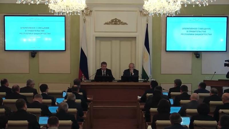 Оперативное совещание в Правительстве Республики Башкортостан