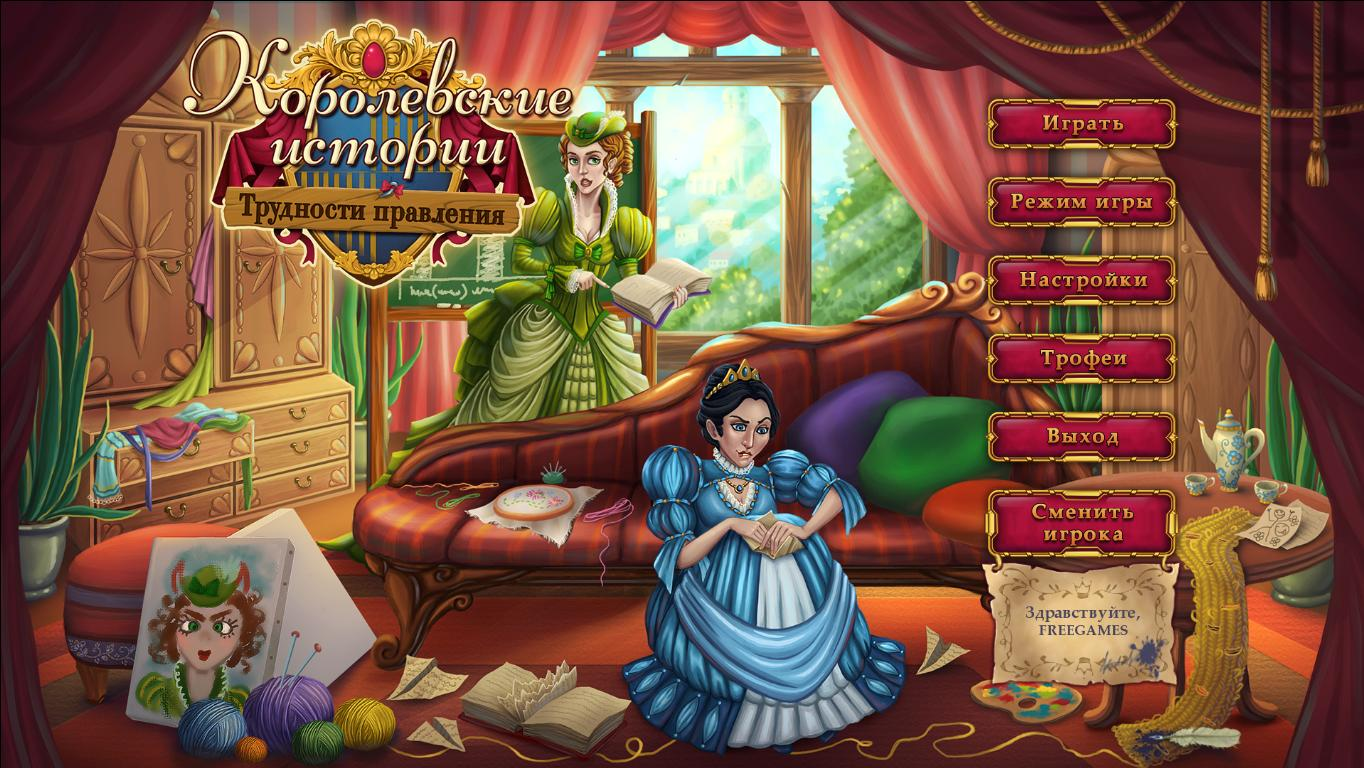 Королевские истории: Трудности правления | Royal Life: Hard To Be A Queen (Rus)