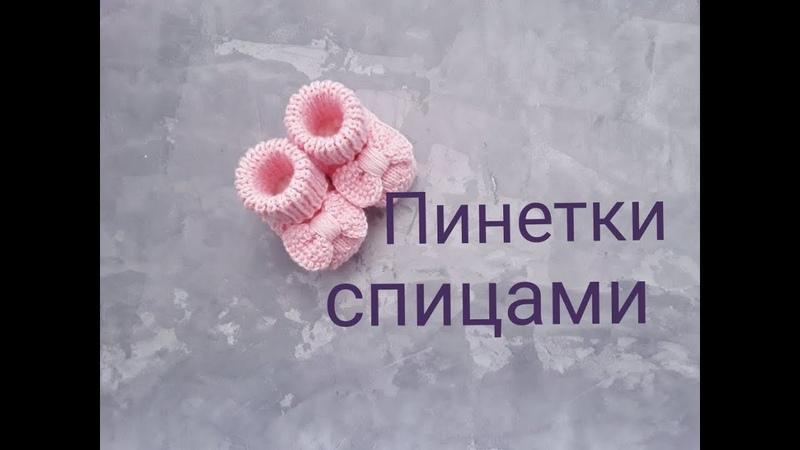 Пинетки c бантиками Пинетки на выписку Пинетки спицами