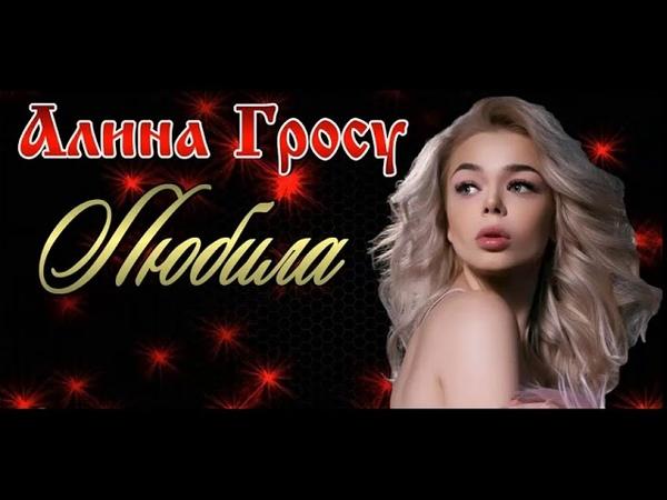 Алина Гросу Любила Премьера песни 2019