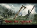 Skyrim - Что лучше меч, топор или булава?