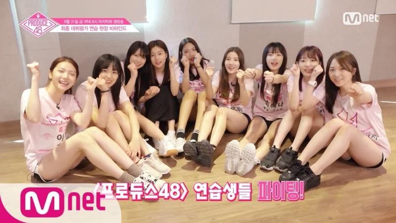 [ENG sub] PRODUCE48 [48 비하인드] 오늘 저녁 8시에 만나요♥최종 데뷔평가 연습 현장 비하인4630
