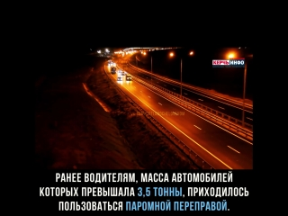 Открыто движение для грузовиков по Крымскому мосту