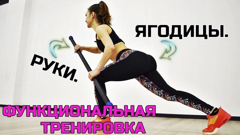 Округляем ягодицы и плечи [ТРЕНИРОВКА С БОДИБАРОМ]
