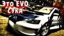 Это EVO сука ◈ Need for Speed Most Wanted Black Edition [ 16]