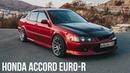 HONDA Accord Euro-R