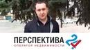 Отзыв о работе агента по недвижимости Перспектива 24 Раисы Самойловой