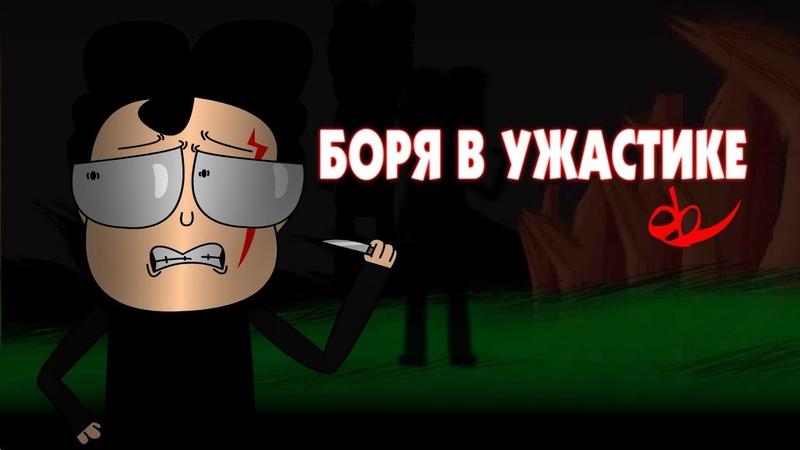 Знакомьтесь, БОРЯ попал в ужастики ( Серия 1 Сезон 2) - анимация