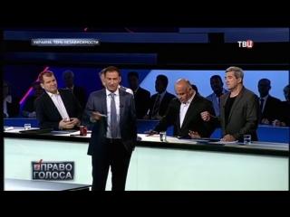 Право Голоса, Роман Бабаян и ТВЦ
