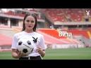 Футбольная команда Playboy Вита