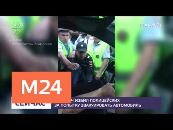 Москвич избил полицейских за попытку эвакуировать автомобиль - Москва 24