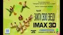 Зажги свою звезду IMAX 3D горизонтальная стереопара