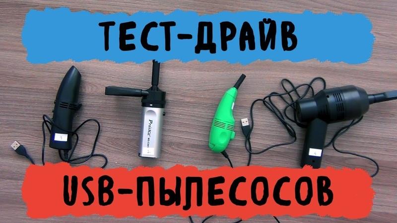 Тест-драйв USB мини пылесосов для уборки муравьиной фермы