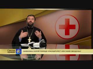 Святая правда - Символика скорой помощи. Красный крест или синяя звездочка.