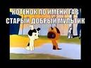 Старый добрый мультик Котёнок по имени Гав Лучшие серии