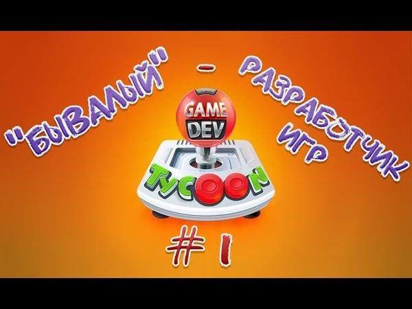 Game dev tycoon 1 Начало успеха в игровой индустрии