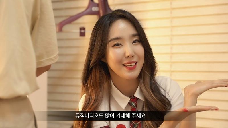 정해진 ''사랑의계산기'' kpop 뮤직비디오 M/V 스케치영상