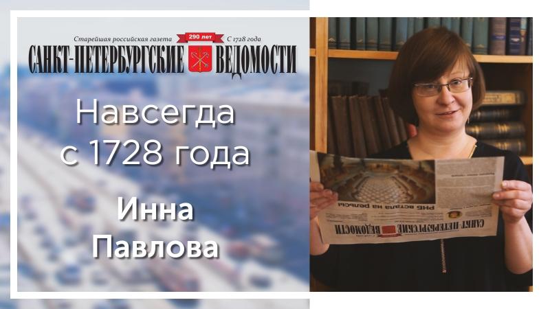 «Санкт-Петербургские ведомости» – навсегда с 1728 года. Инна Павлова