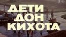 Дети Дон Кихота/1965 год/ НD/