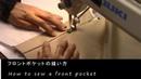 スラッシュポケットの作り方・縫い方 縫製工場の洋裁教室 How to sew a front pocket(trouse
