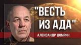 Александр Домрин. Сенаторы США и правительство РФ работают в одной связке
