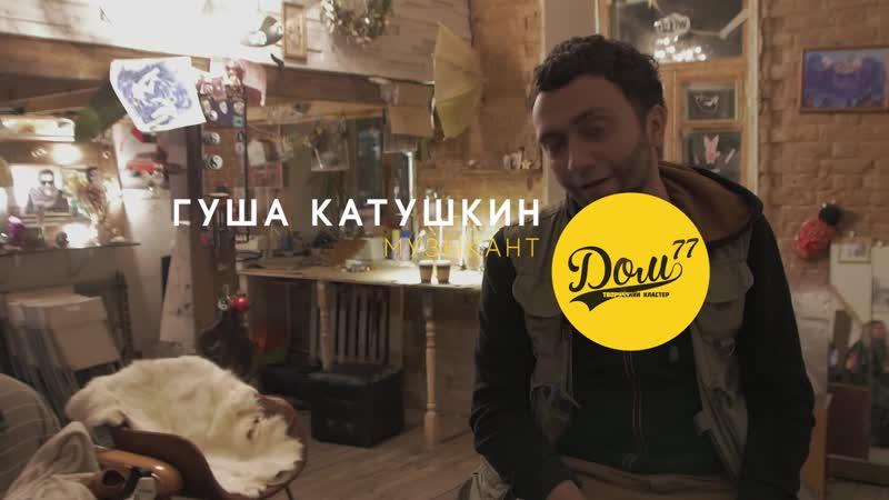 Гуша Катушкин [Интервью] Live Дом77