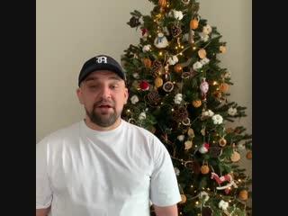 Василий Вакуленко on Instagram: С Новым Годом! Рэп Волна